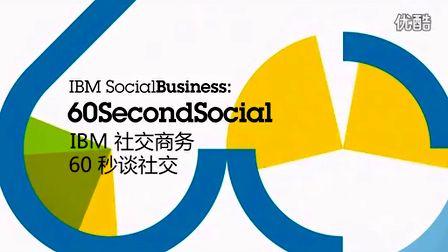 IBM 社交商务:60秒钟谈社交