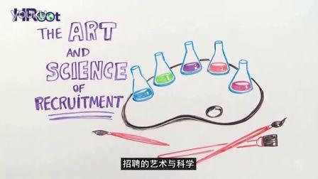 招聘即营销――招聘的艺术与科学