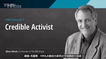 戴维尤里奇:HR九大胜任力系列之可信赖的行动派