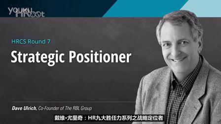 戴维尤里奇:HR九大胜任力系列之战略定位者