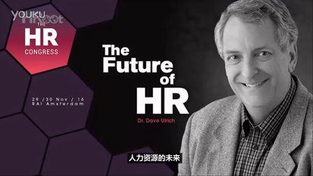 戴维・尤里奇:人力资源的未来