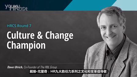 戴维尤里奇:HR九大胜任力系列之文化和变革倡导者