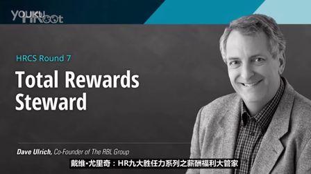戴维尤里奇:HR九大胜任力系列之薪酬福利大管家